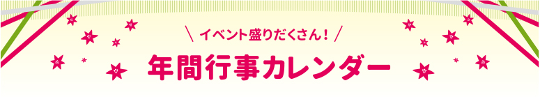 年間行事カレンダー - event -