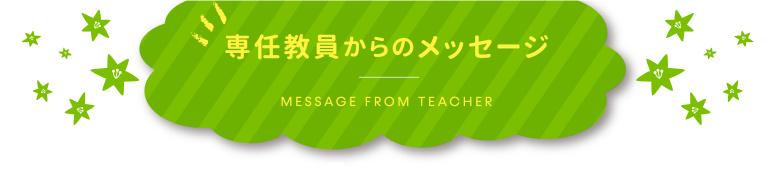 専任教員からのメッセージ - message -