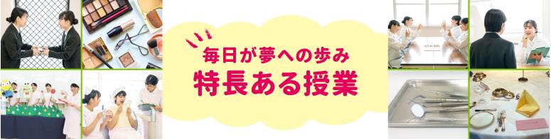 毎日が夢への歩み特長ある授業 - tokuchou -